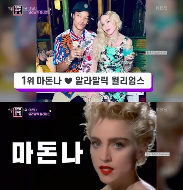 사진=KBS2 '연중라이브' 방송화면 캡처
