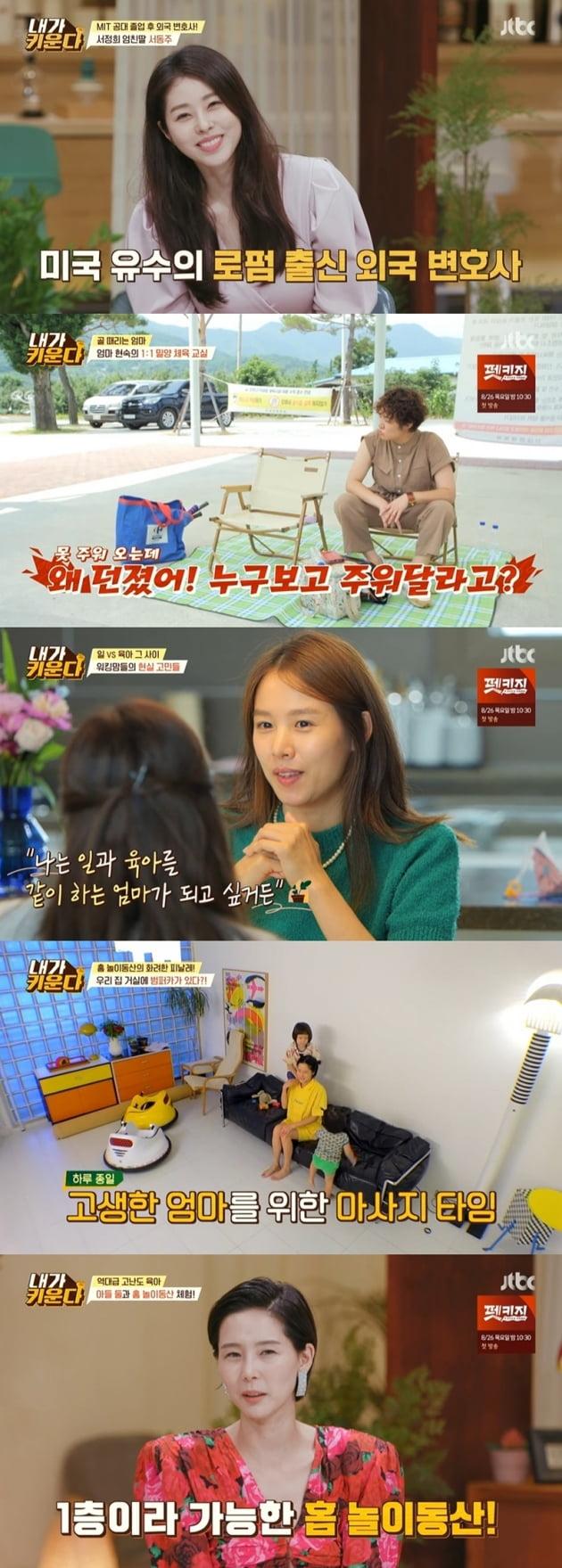 '내가 키운다' / 사진 = JTBC 영상 캡처