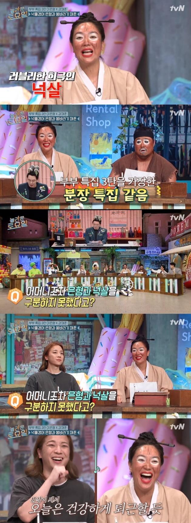 '놀라운 토요일' / 사진 = tvN 영상 캡처