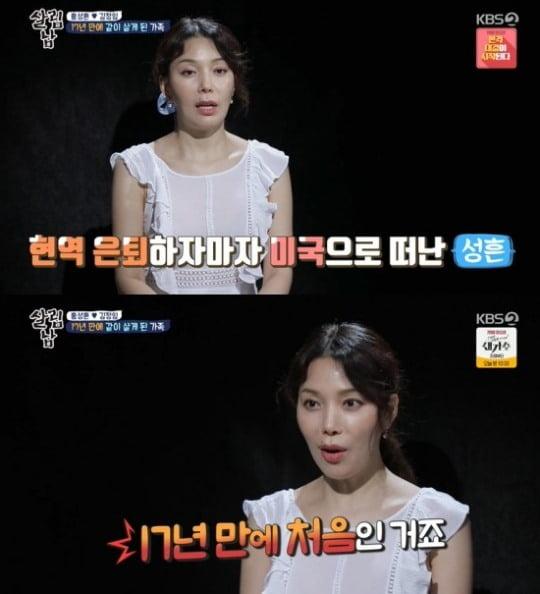 사진=KBS2 방송화면