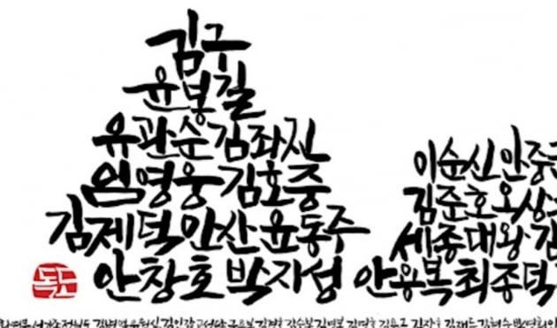 '한국을 빛낸 영웅 1위' 임영웅, 유관순 등 독립운동가와 나란히 올린 이름올려
