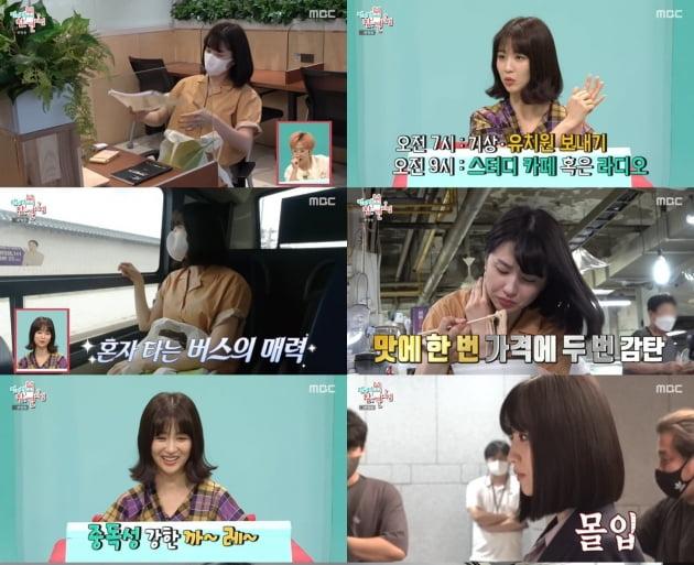 """'류수영♥' 박하선, 버스 정류장서 영상 통화 """"연애 시절 생각나"""""""