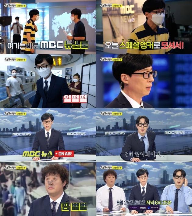 유재석, 이번엔 앵커?…'MBC 뉴스' 생방송 투입 예고 ('놀면 뭐하니?')