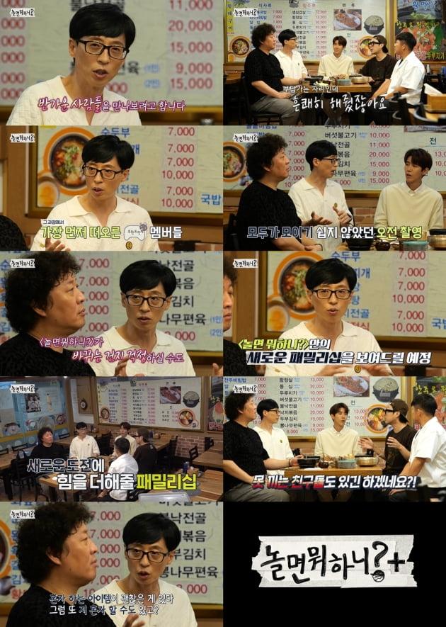 '놀면 뭐하니?' 신유빈 vs 라켓중년단, 레전드 짤 대거 생성한 탁구 대결