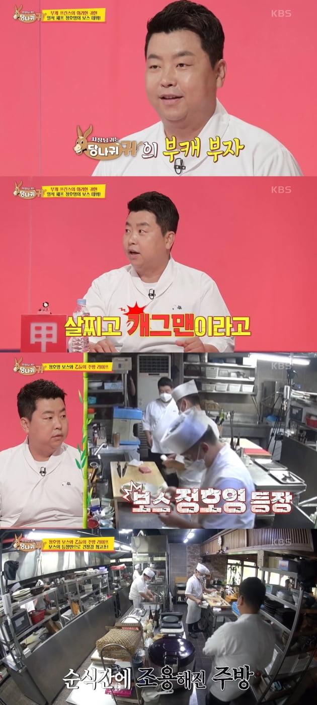 /사진=KBS 2TV '사장님 귀는 당나귀 귀' 방송화면