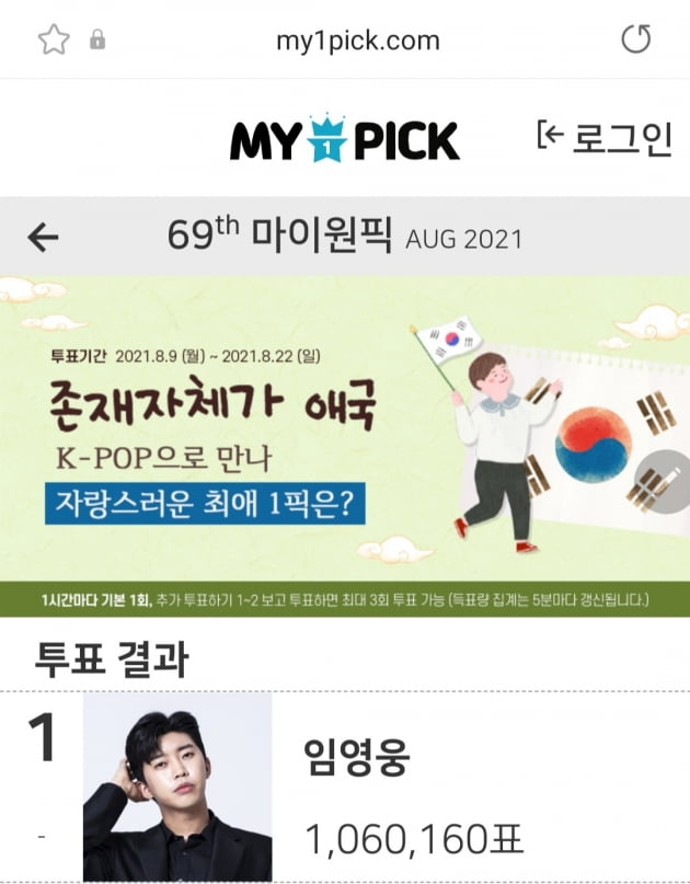'트롯 가수' 임영웅, 존재자체가 애국 K팝으로 만나 자랑스러운 스타 선정