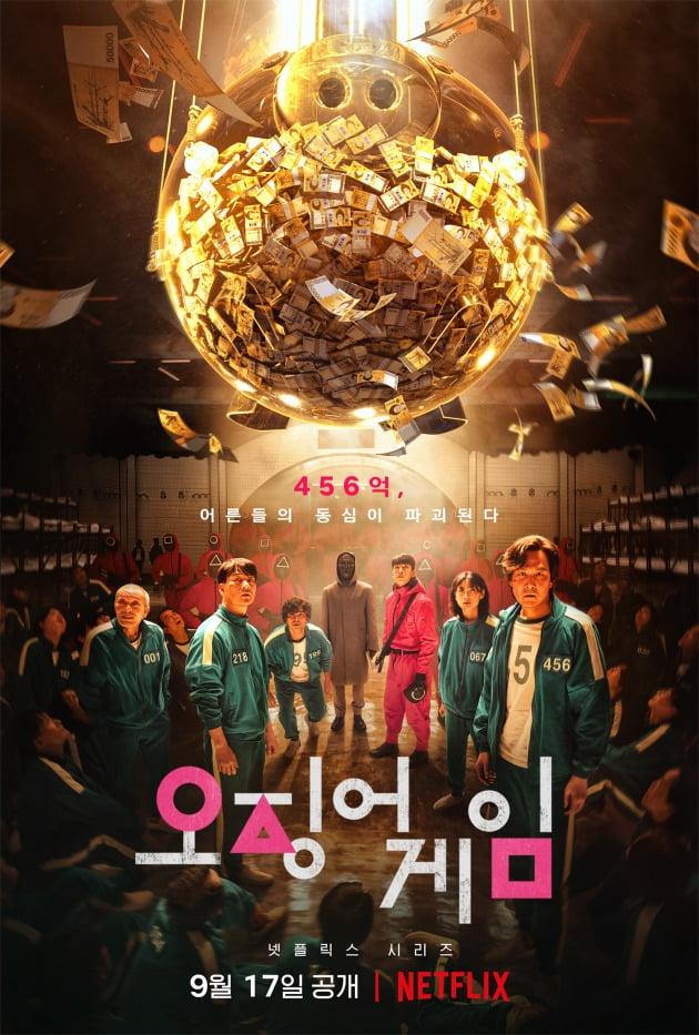 '오징어게임' 1차 메인 포스터 공개./사진제공=넷플릭스