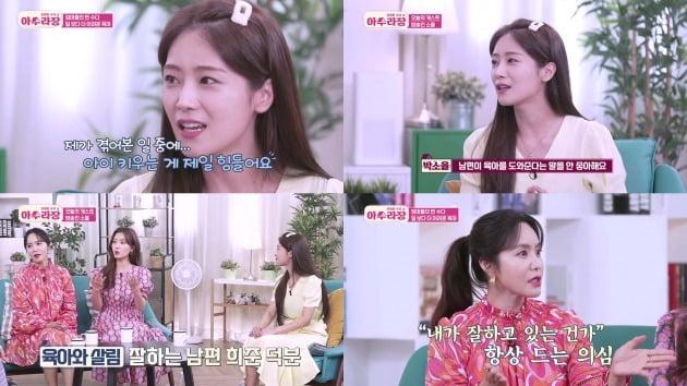 사진=SBS FiL '아수라장' 방송 화면.