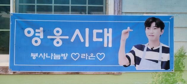 임영웅 팬클럽 '영웅시대 라온', 봉사와 나눔으로 선한 영향력 펼쳐
