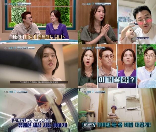 사진제공=tvN '프리한 닥터T'