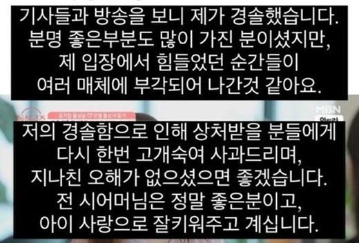 """[종합]""""쳐먹으라고""""…'돌싱글즈' 이아영, 전남편 폭언 폭로 """"경솔했다"""" (전문)"""