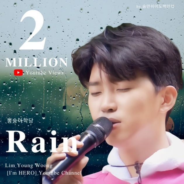 임영웅, 'Rain' 가창 영상 200만뷰 기록…비와 함께 젖어드는 '짙은 감성'