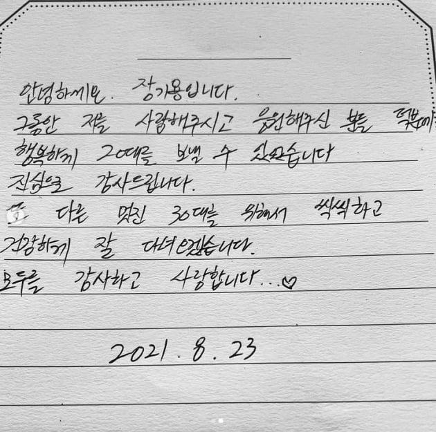 '군 입대' 장기용, 응원 덕분에 행복한 20대...멋진 30대를 위해 건강하게 다녀오겠다[TEN★]