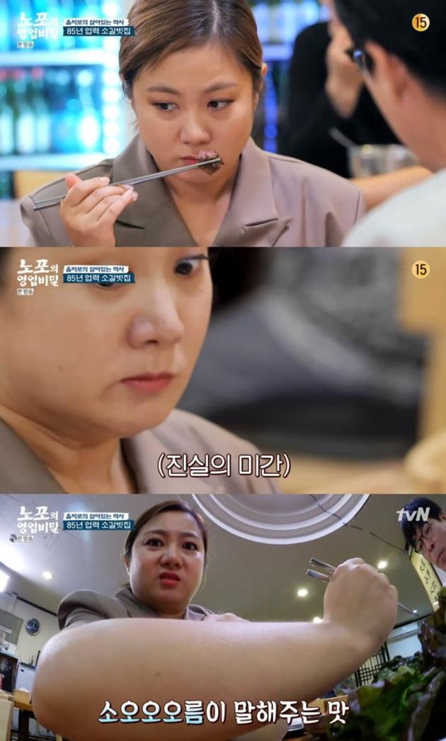 '노포의 영업비밀' / 사진 = tvN 영상 캡처