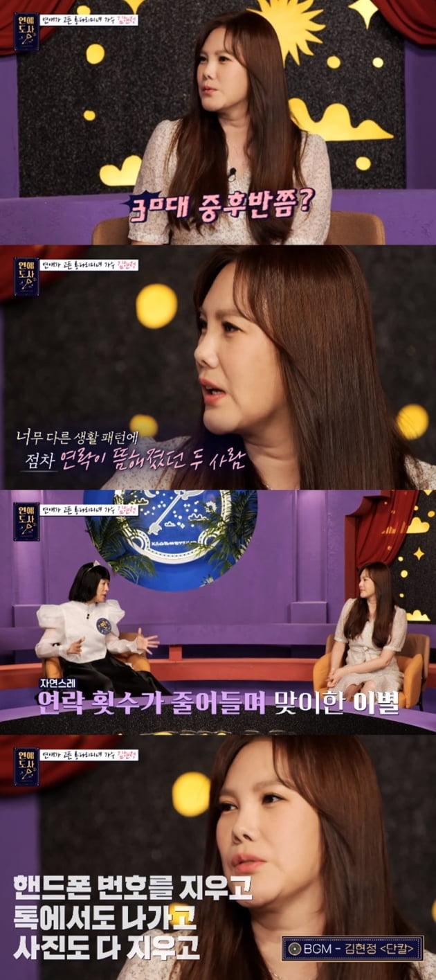 '연애도사 시즌2' / 사진 = SBS 플러스 영상 캡처