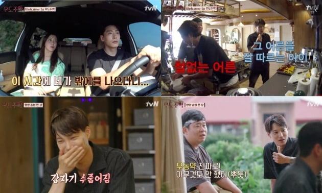 사진= tvN '우도주막' 방송화면 캡처