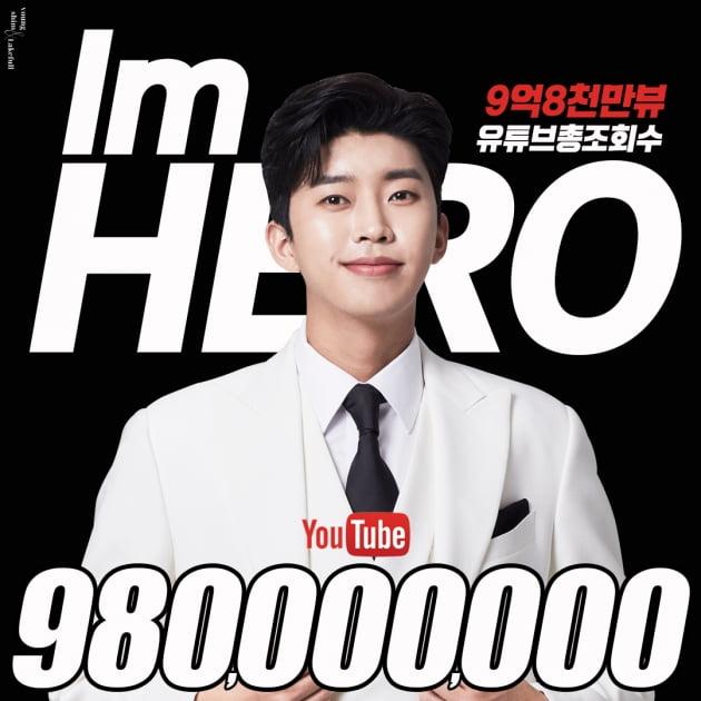 임영웅, 공식 유튜브 총 조회수 9억 8000만 돌파…'10억 돌파' 카운트 다운