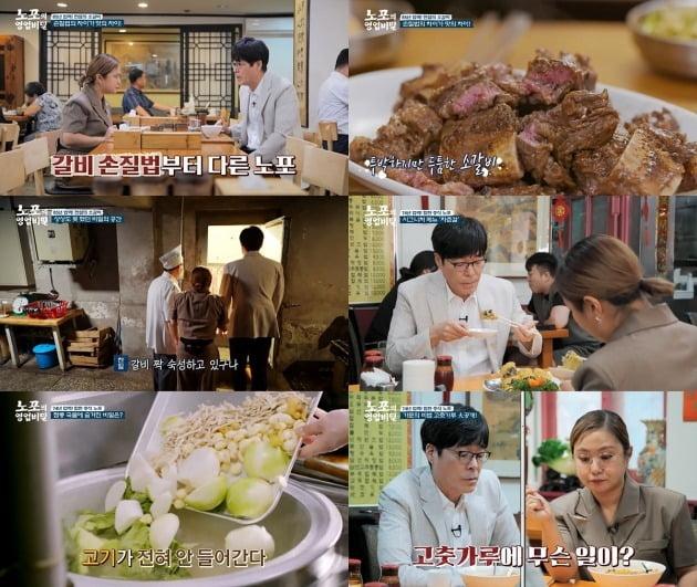 사진=tvN '노포의 영업비밀' 방송 화면.
