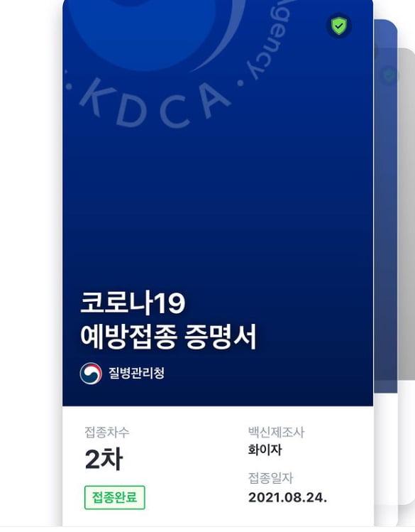 신지, 2차 접종완료...생방송 라디오[TEN★]
