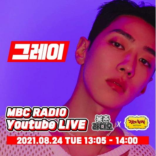 사진=MBC FM4U '정오의 희망곡 김신영입니다' 공식 인스타그램