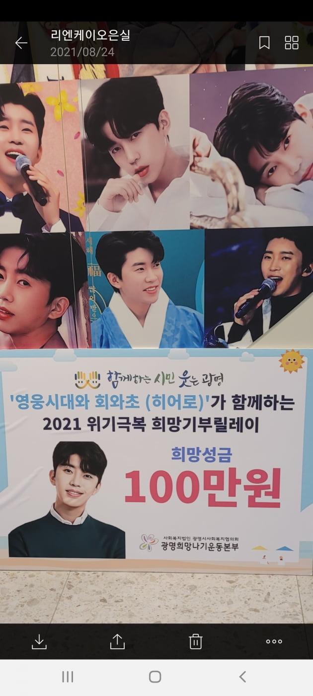 """임영웅 팬클럽 '영웅시대와 회와초', 따뜻한 나눔 실천…""""청소년들에게 힘이 되길"""""""