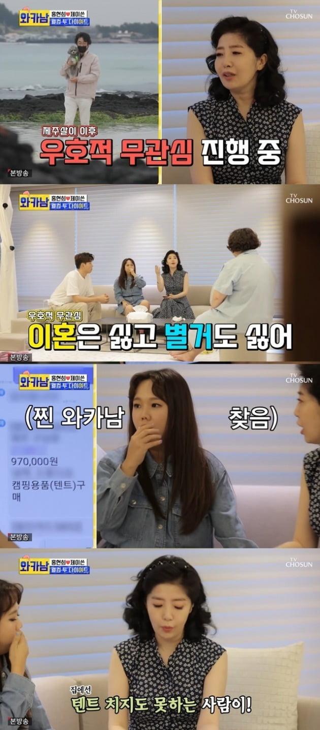 사진=TV조선 '와카남' 방송 화면.