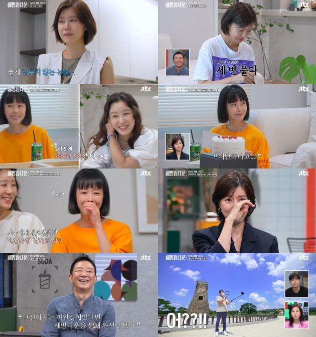 '해방타운'./ 사진=JTBC 방송화면