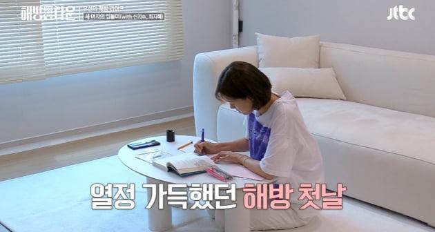 [TEN 리뷰] 유선, 해방 첫 날 눈물바다…신지수 육아 우울증 우려→여자 셋 '울컥' ('해방타운')