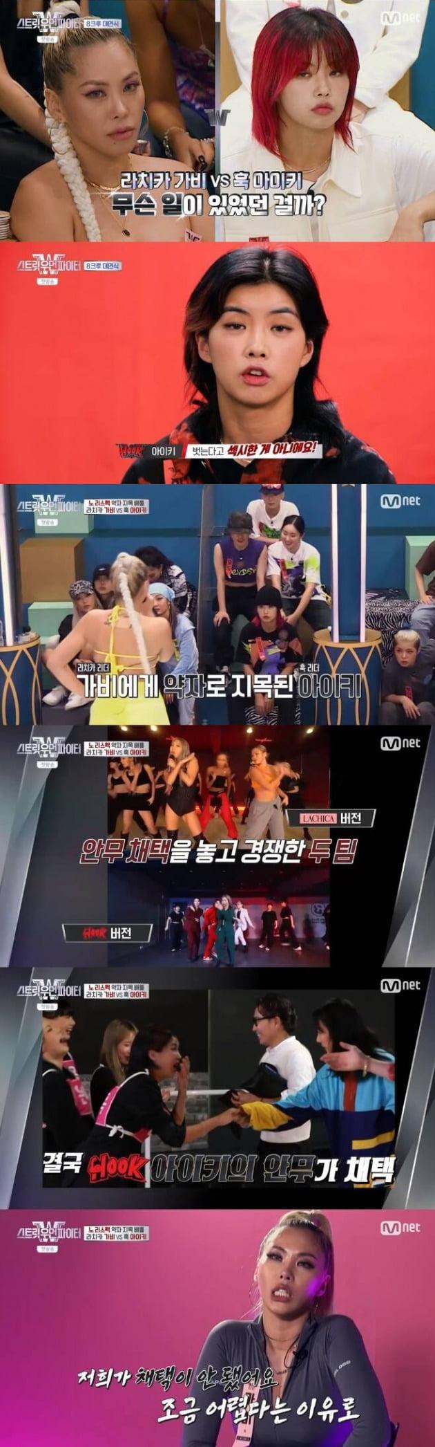 사진=Mnet '스트릿 우먼 파이터' 방송 화면.