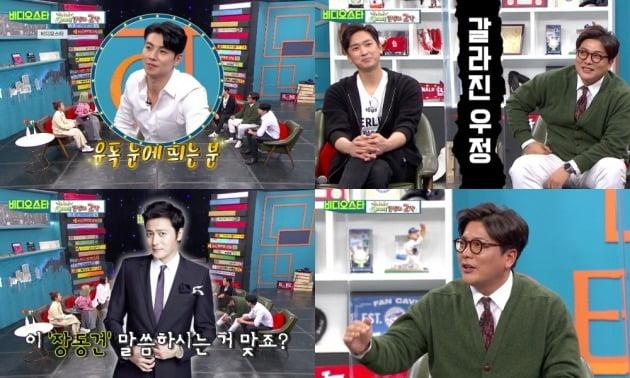 사진=MBC에브리원 '비디오스타' 방송화면 캡처