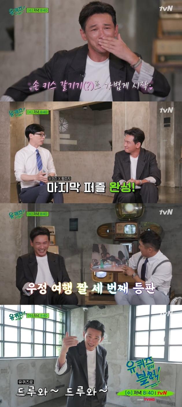 배우 황정민 '유퀴즈' 출연./ 사진제공=tvN