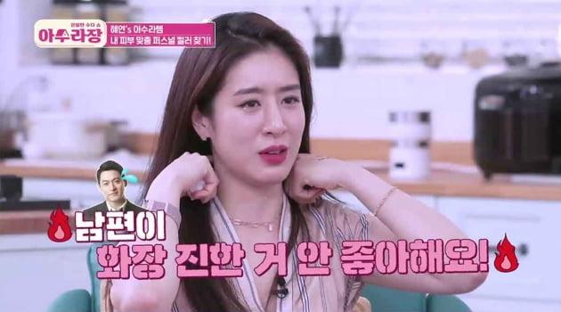 """'주진모♥' 민혜연, 밀착 상의 입히자 """"우리 남편 쓰려져요"""" ('아수라장')"""