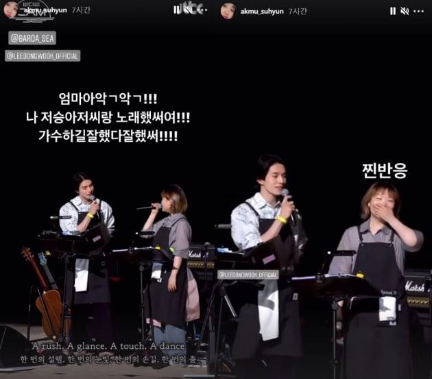 /사진=수현 인스타그램