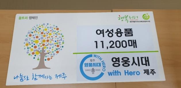 """임영웅 팬클럽 '영웅시대 제주', 헌혈증·여성용품 기증…""""타인의 삶을 어루만지는 행위"""""""