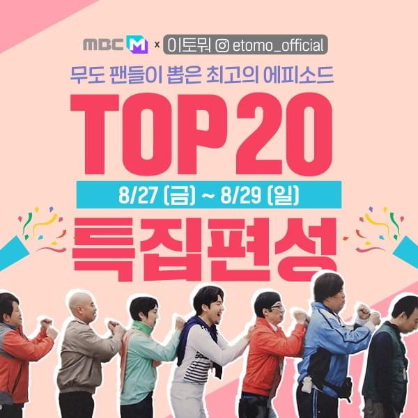'무한도전' TOP20 특집편성 / 사진 = MBC M 제공