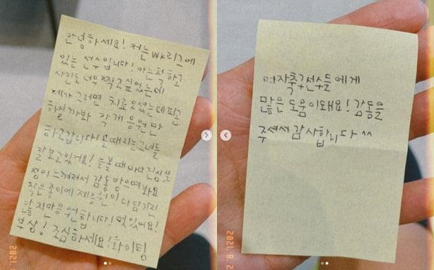 '골때녀' 한채아, 女 축구선수에게 감동메세지 받아...여자축구 파이팅!!![TEN★]