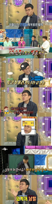 사진=MBC '라디오스타' 영상 캡처
