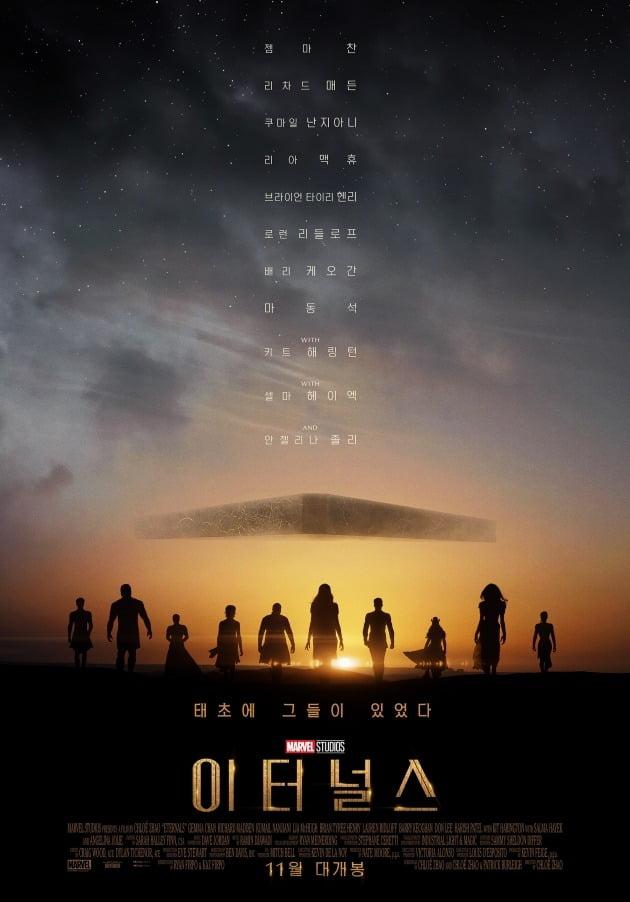 영화 '이터널스' 포스터 / 사진제공=월트디즈니컴퍼니 코리아