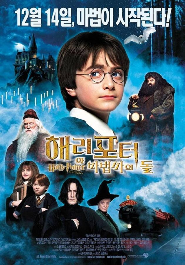 영화 '해리 포터와 마법사의 돌' 포스터 / 사진제공=워너브러더스 코리아