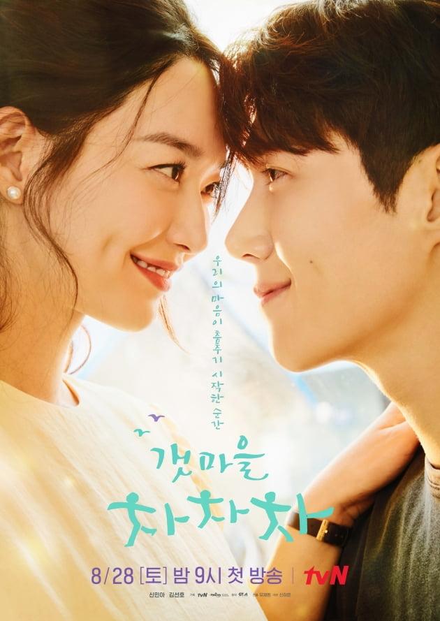 /사진=tvN 새 토일드라마 '갯마을 차차차' 메인 포스터