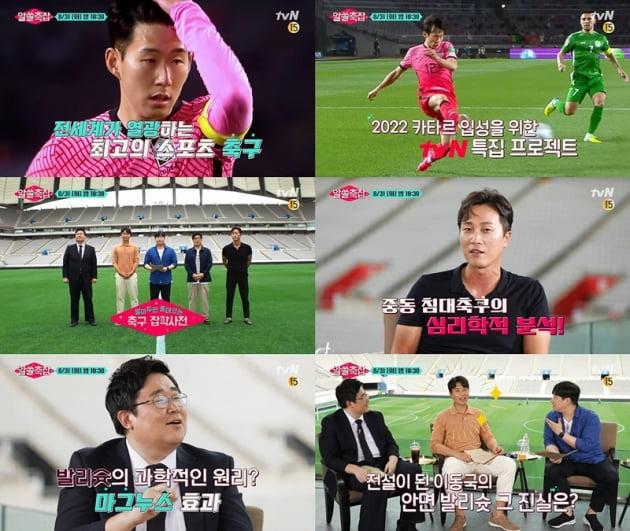 '알쓸축잡' / 사진 = tvN 제공
