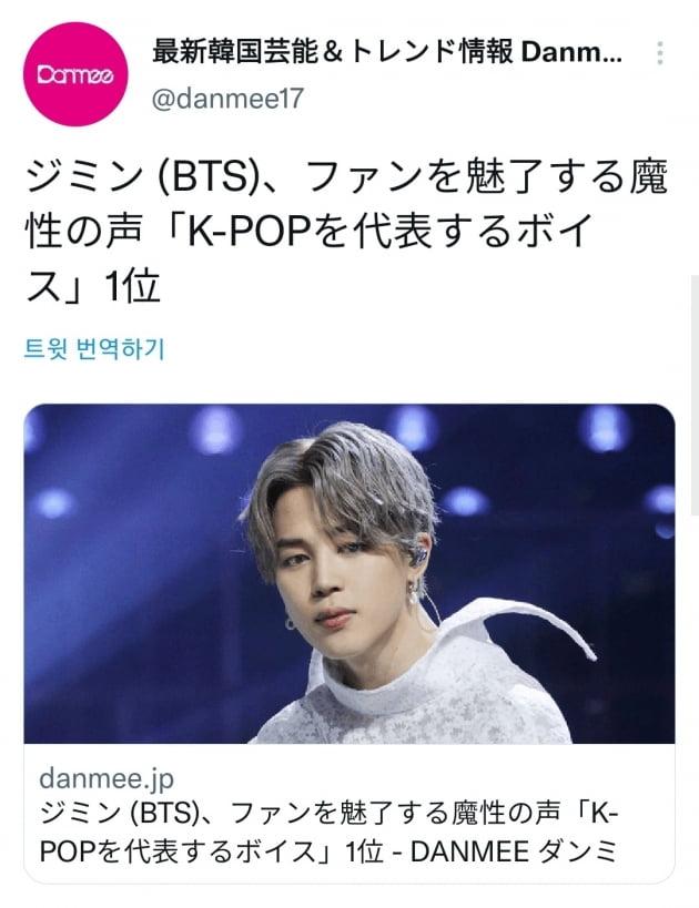 방탄소년단 지민,日가수 히라하라 아야카 '천상계' 찬사..열도 감은 'JIMIN VOICE'
