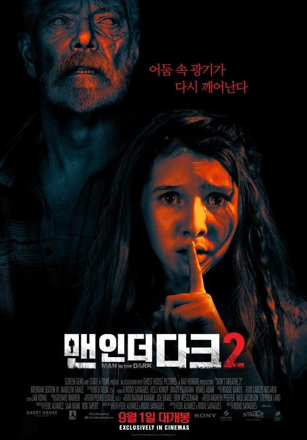 영화 '맨 인 더 다크 2' 포스터 / 사진제공=소니 픽쳐스