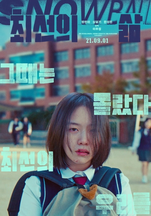 영화 '최선의 삶' 포스터 / 사진제공=엣나인필름