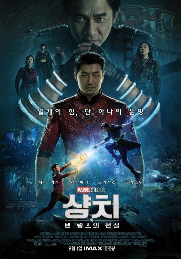 영화 '샹치와 텐 링즈의 전설' 포스터 / 사진제공=월트디즈니컴퍼니 코리아