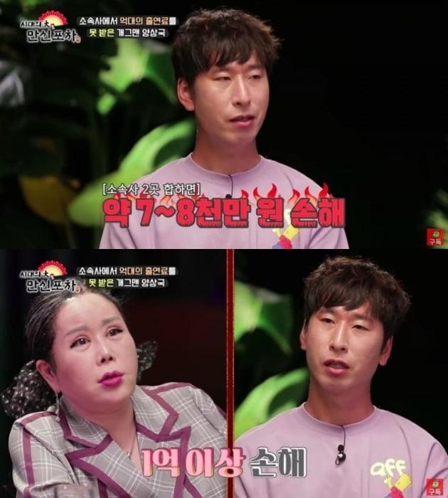 사진=유튜브 채널 '베짱이엔터테인먼트' 영상 캡처