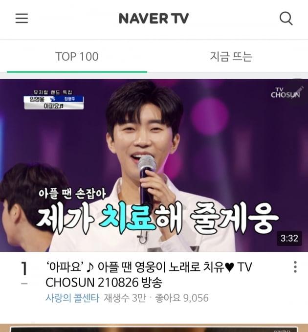 '인간 치료제' 임영웅, '아파요' 가창 영상…네이버TV TOP100 차트 1위