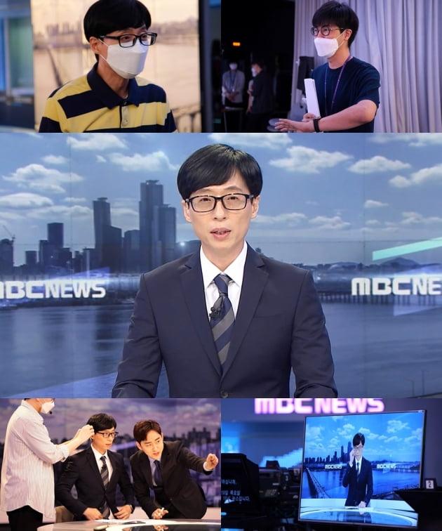 '놀면 뭐하니' 유재석/ 사진=MBC 제공