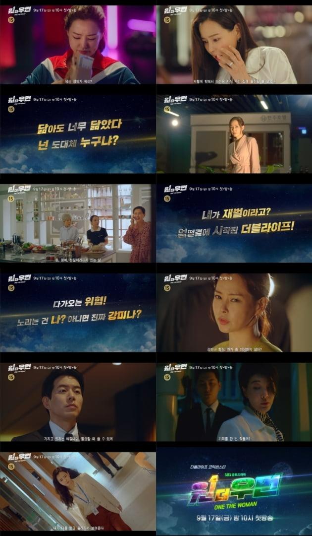 '원더우먼' 2차 티저/ 사진=SBS 제공