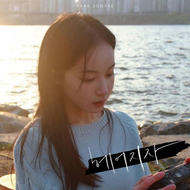 '차세대 OST 퀸' 박선예, 오늘(27일) 데뷔곡 '헤어지자' 발매